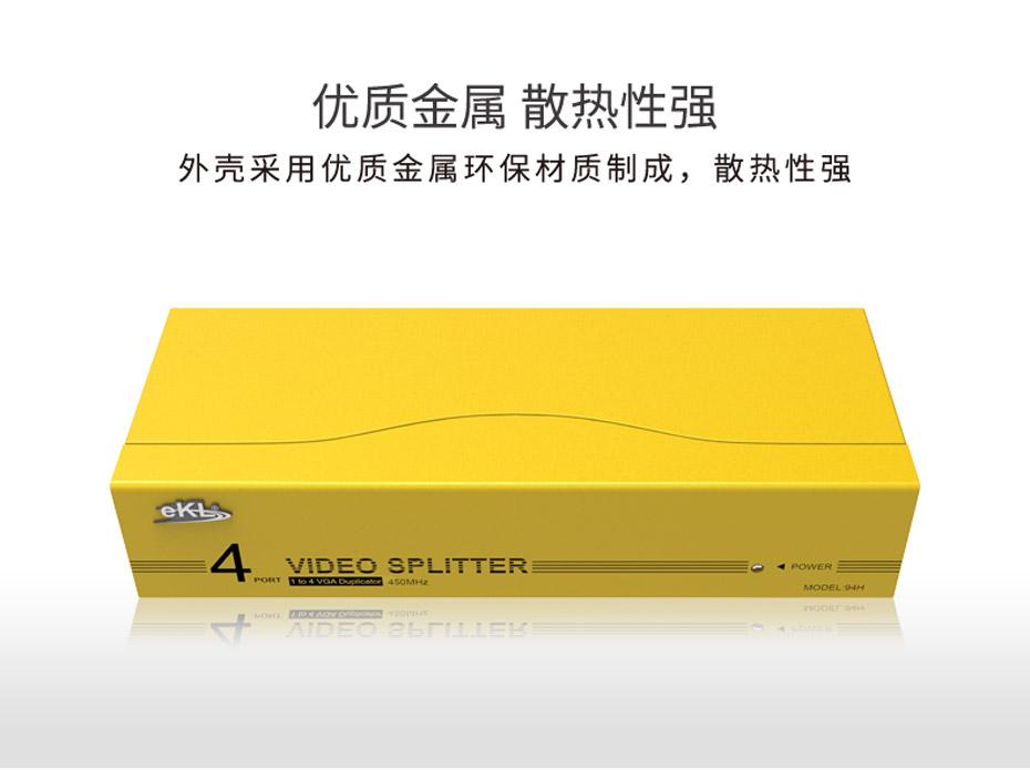 VGA高频分配器1进4出94H使用优质金属外壳