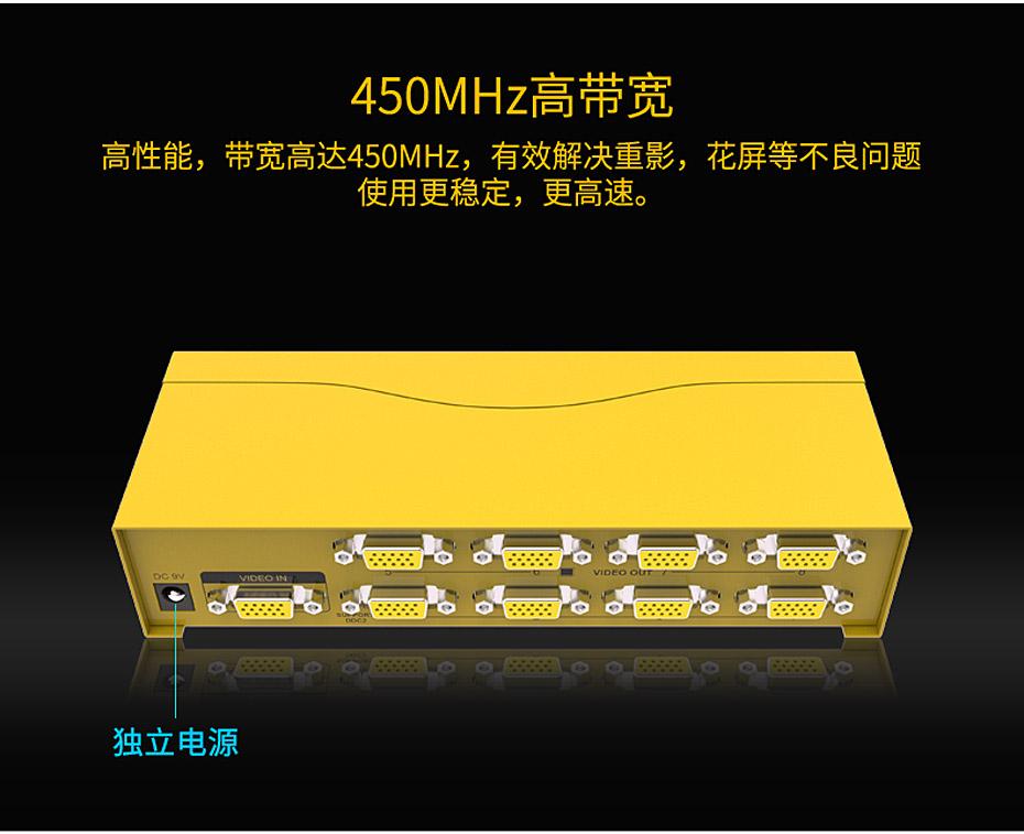 VGA高频分配器一进八出98H连接使用示意图使用450MHz带宽、独立电源
