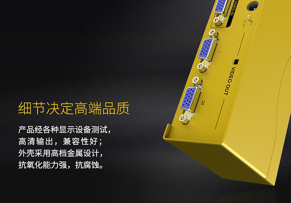 VGA高频分配器1分2 H602用心做好细节