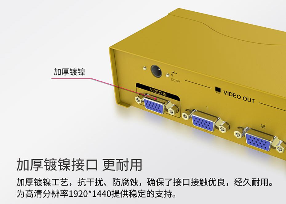 VGA高频分配器1分2 H602使用加厚镀镍接口