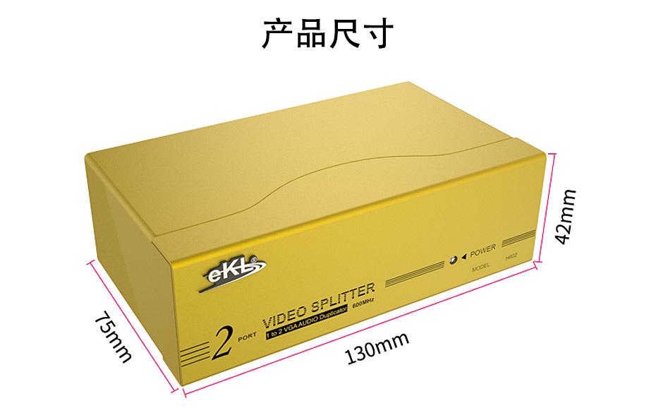VGA高频分配器1分2 H602长130mm;宽75mm;高42mm