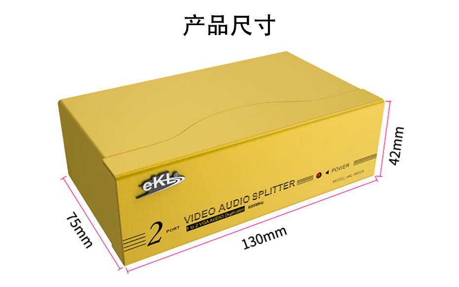 VGA高频分配器一进二出H602A长130mm;宽75mm;高42mm