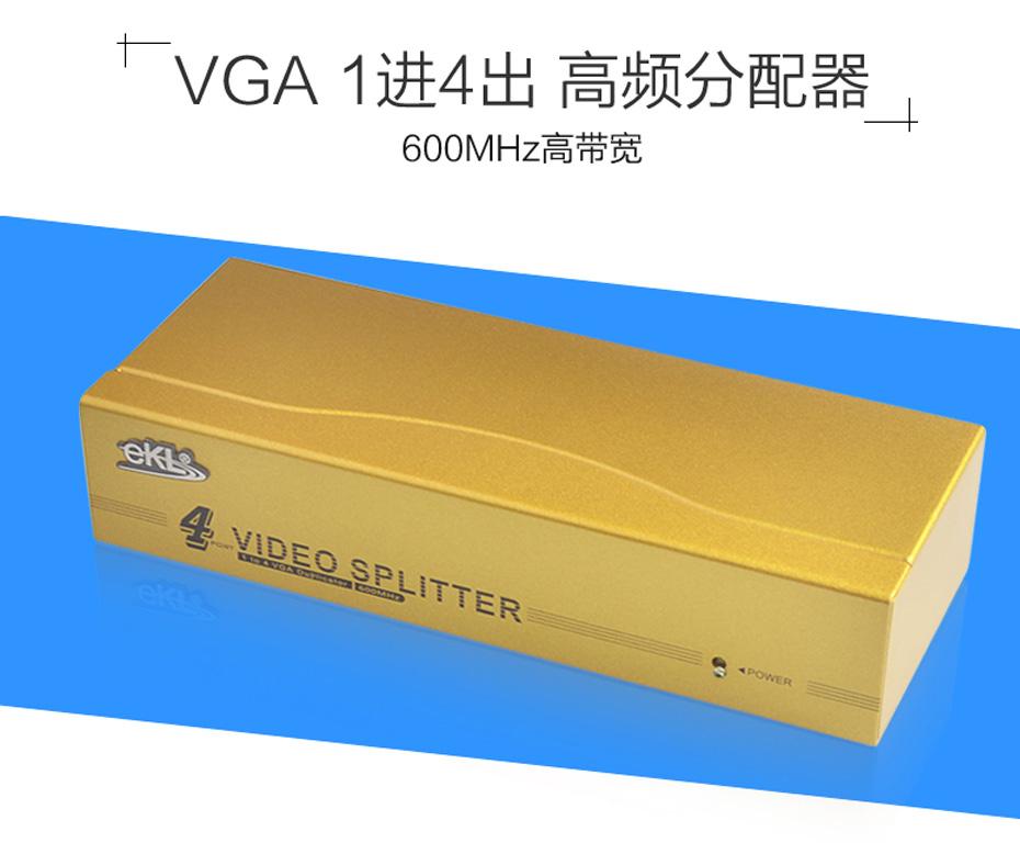 600MHz VGA高频分配器1分4 H604