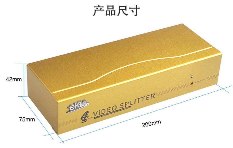 600MHz VGA高频分配器1分4 H604长200mm;宽75mm;42mm