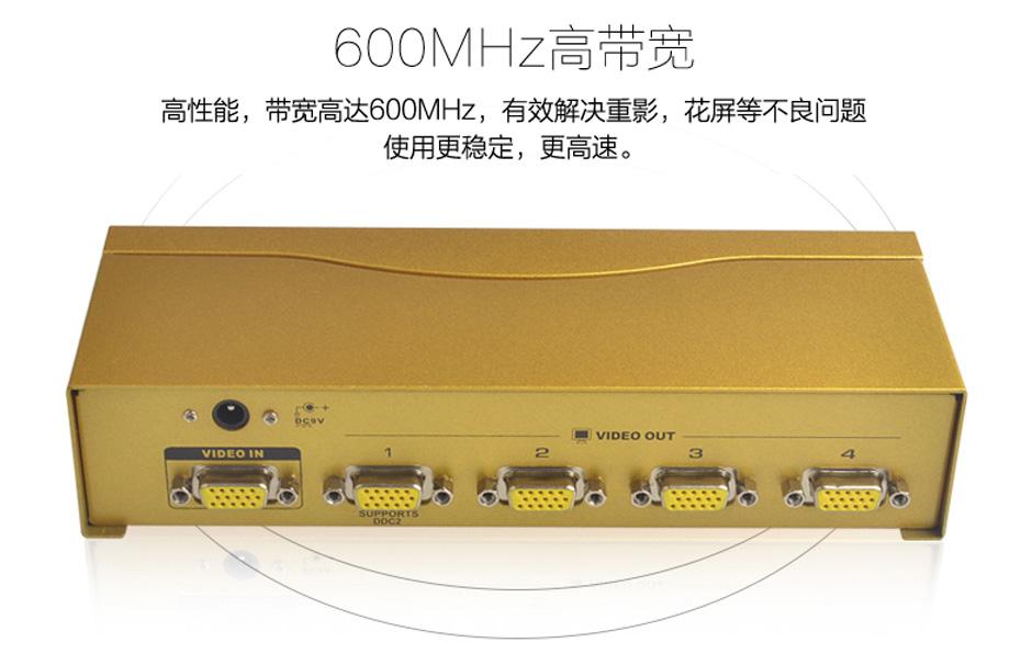 VGA高频分配器1分4 H604使用600MHz带宽