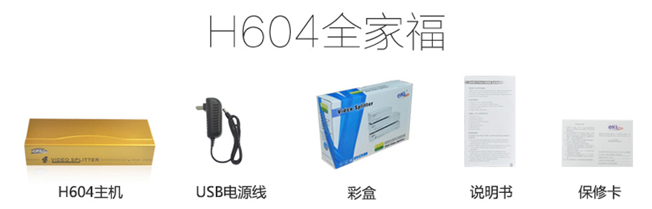 VGA高频分配器1分4 H604标准配件