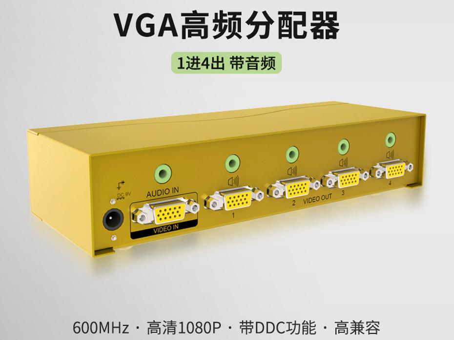 一进四出vga高频分配器H604A