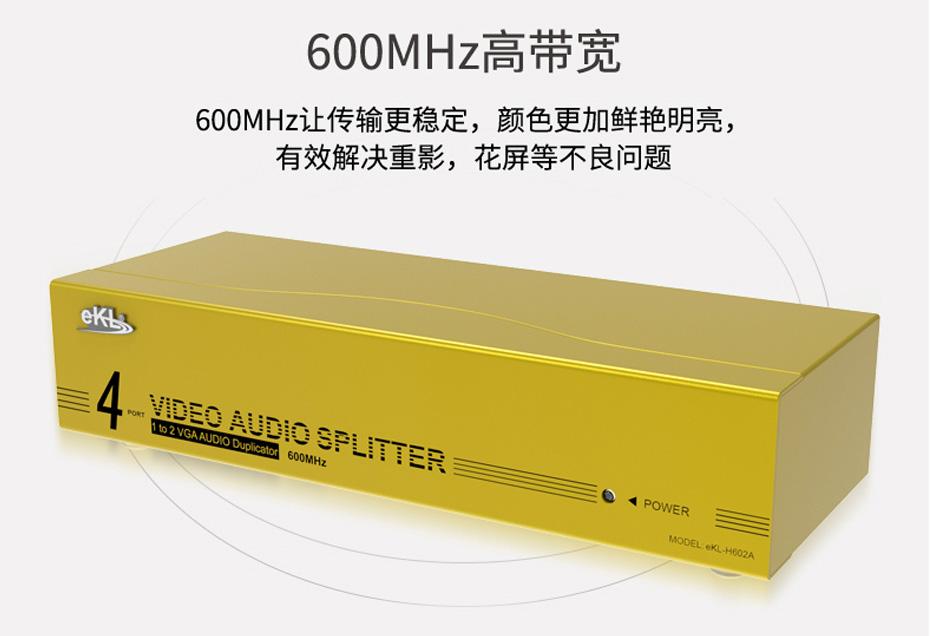 一进四出vga高频分配器H604A使用600MHz带宽