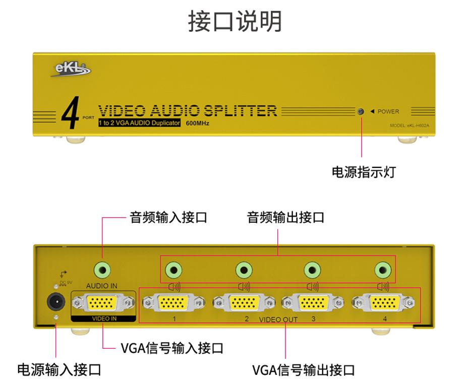 一进四出vga高频分配器H604A接口说明