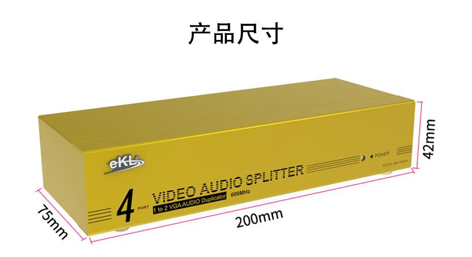 一进四出vga高频分配器H604A长200mm;宽75mm;高42mm