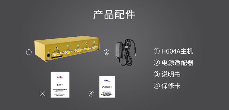 一进四出vga高频分配器H604A标准配件