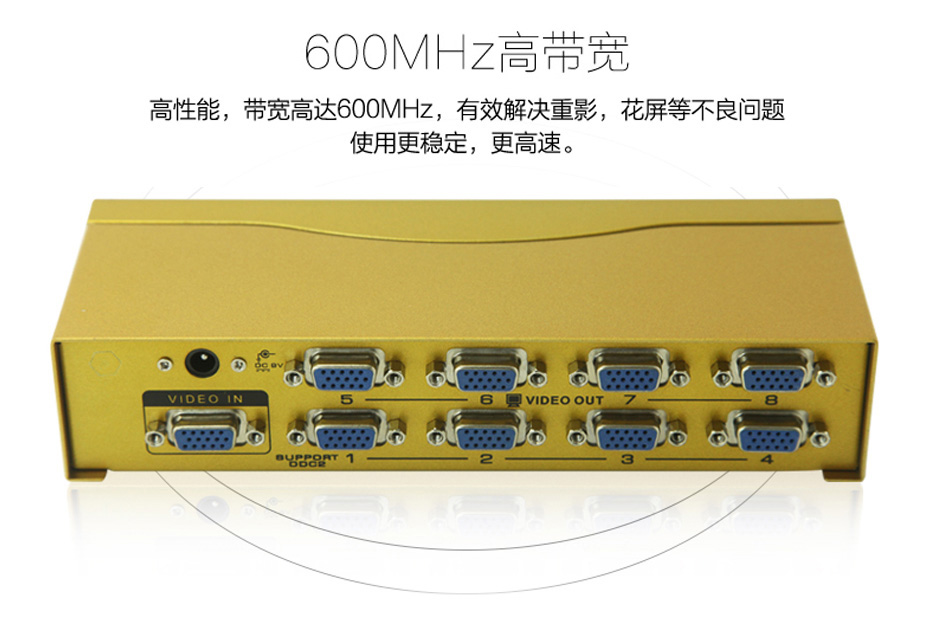 1进8出VGA高频分配器H608最高支持600MHz带宽