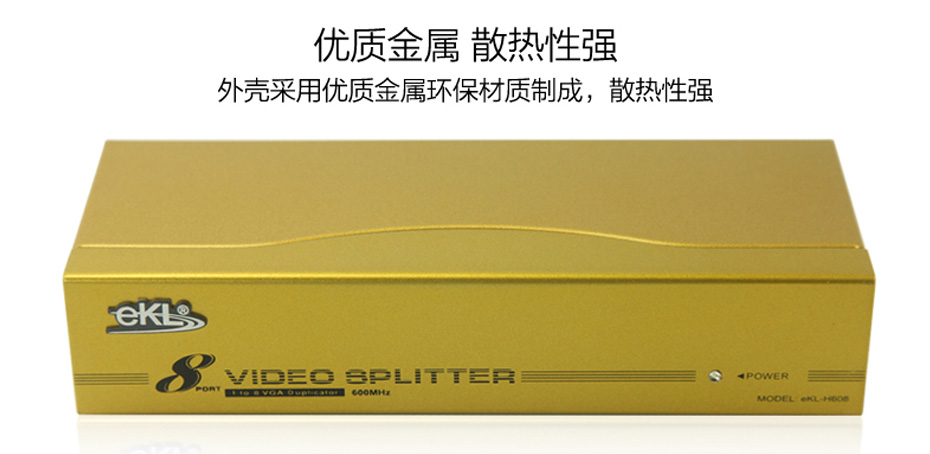 一进八出VGA高频分配器H608使用金属机身易散热