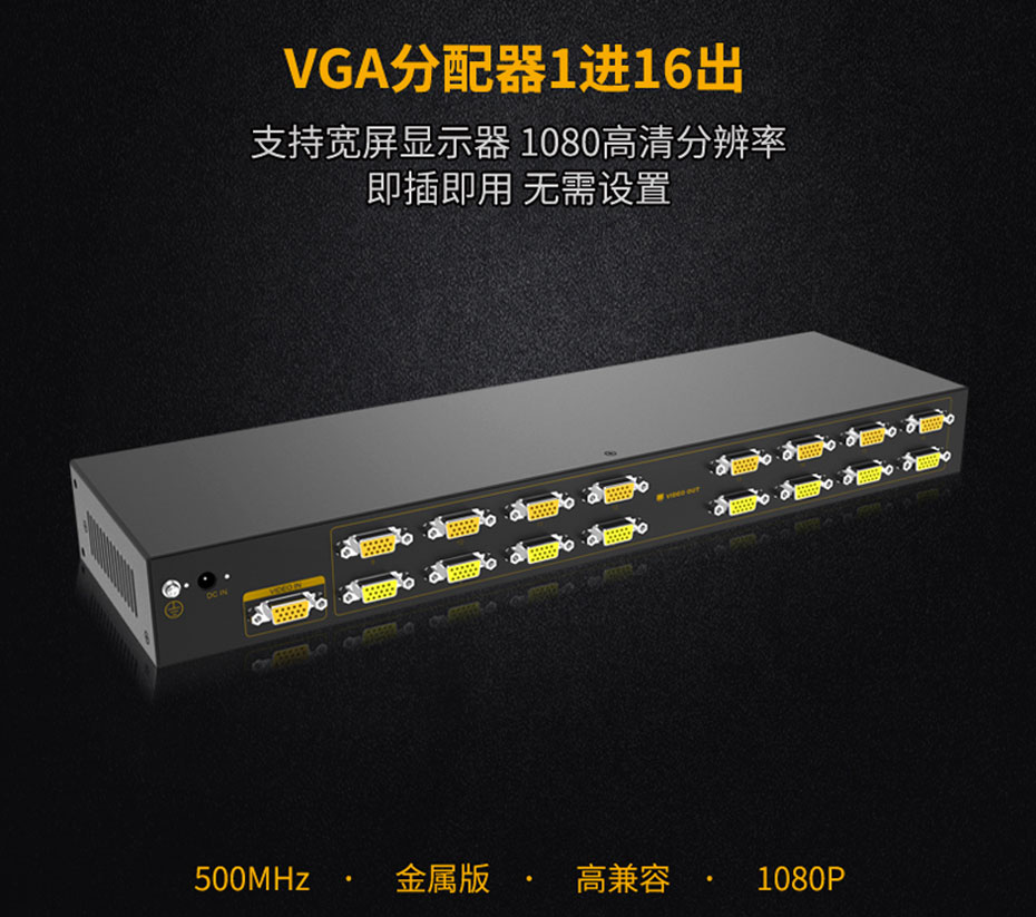 500MHz vga分配器1进16出H916