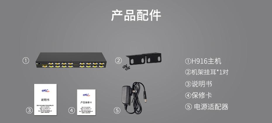 vga分配器一进十六出H916标准配件