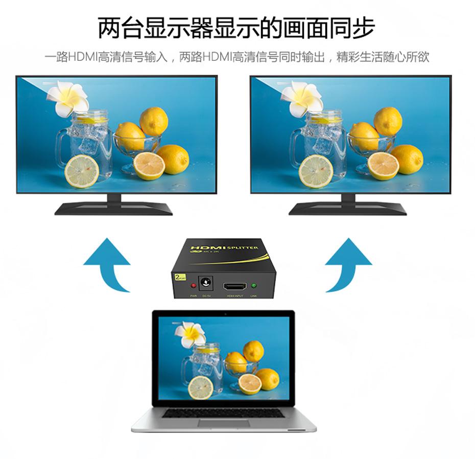 家用hdmi分配器1分2连接使用示意图