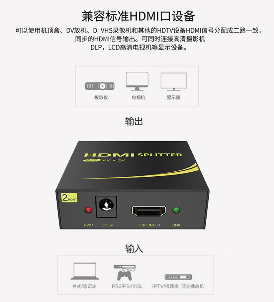 家用hdmi分配器1分2HD102兼容标准HDMI接口设备