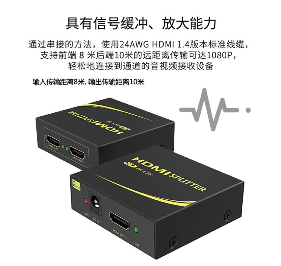 家用hdmi分配器1分2HD102支持信号缓冲放大能力