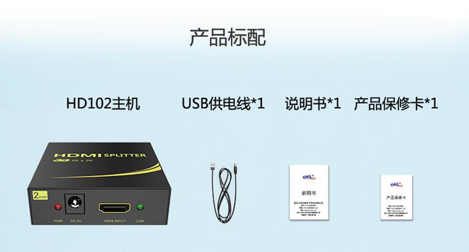 家用hdmi分配器1分2HD102标准配件