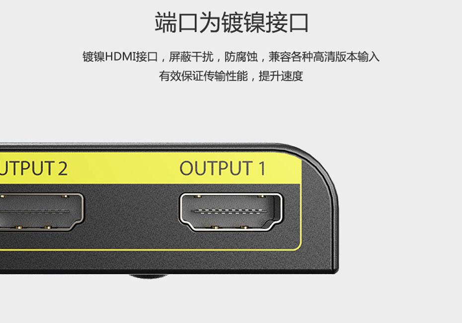 hdmi一分四分配器HD104使用镀镍接口