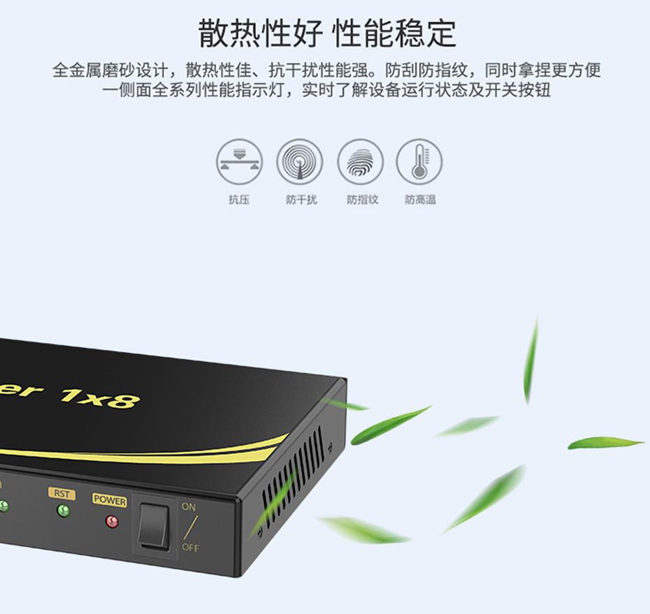 HDMI分配器8口HD108使用优质金属机身,抗干扰,耐腐蚀