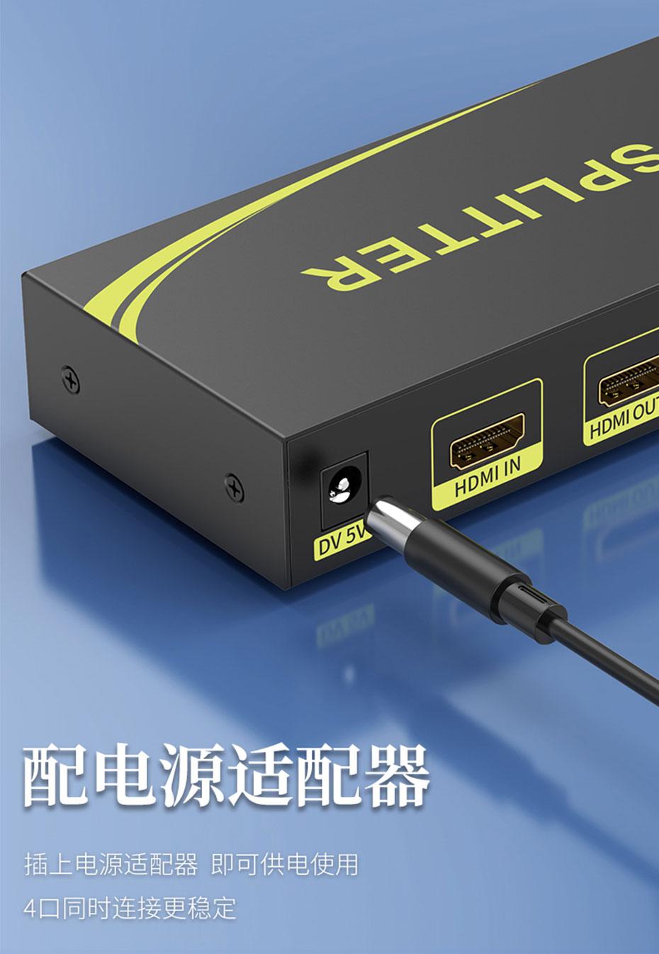 HDMI分配器一进四出HS104采用金属外壳散热