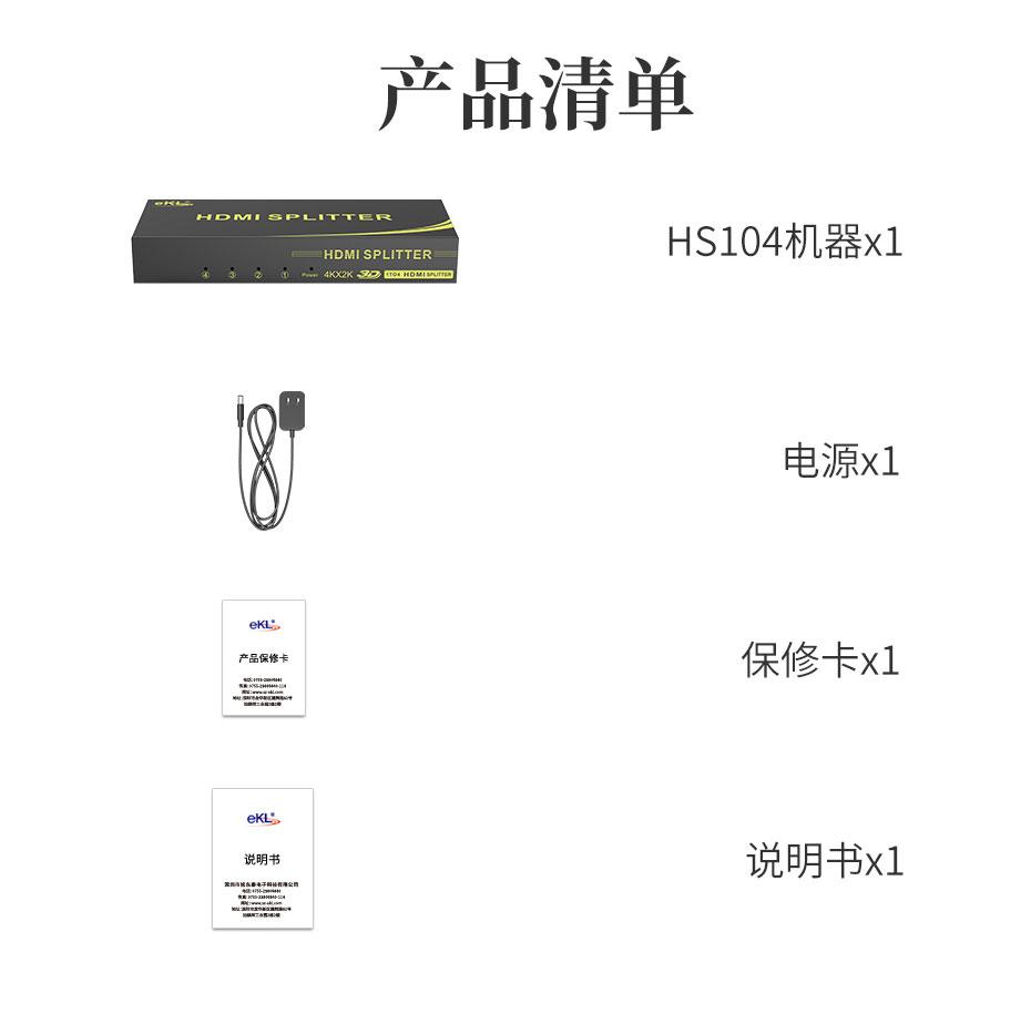 HDMI分配器一进四出HS104连接使用示意图