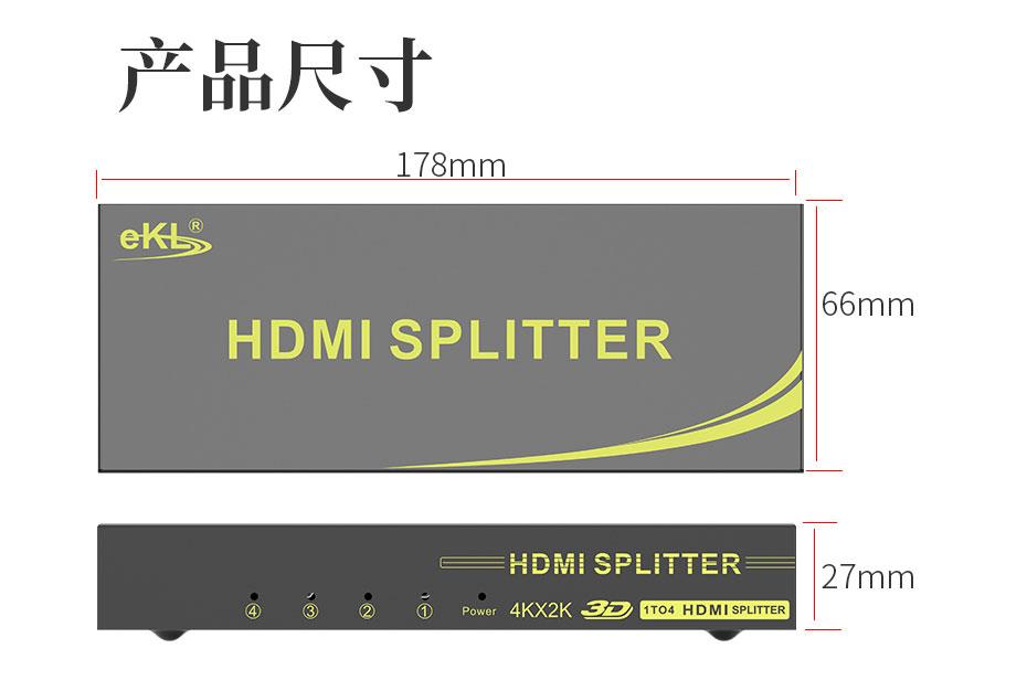 HDMI分配器一进四出HS104接口介绍