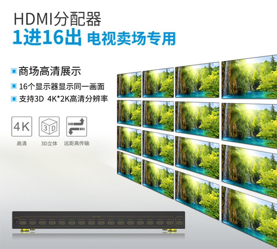 工程专供hdmi分配器一进十六出HS161