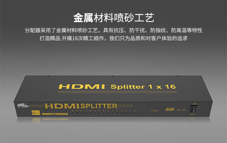 工程专供hdmi分配器一进十六出HS161使用金属磨砂工艺