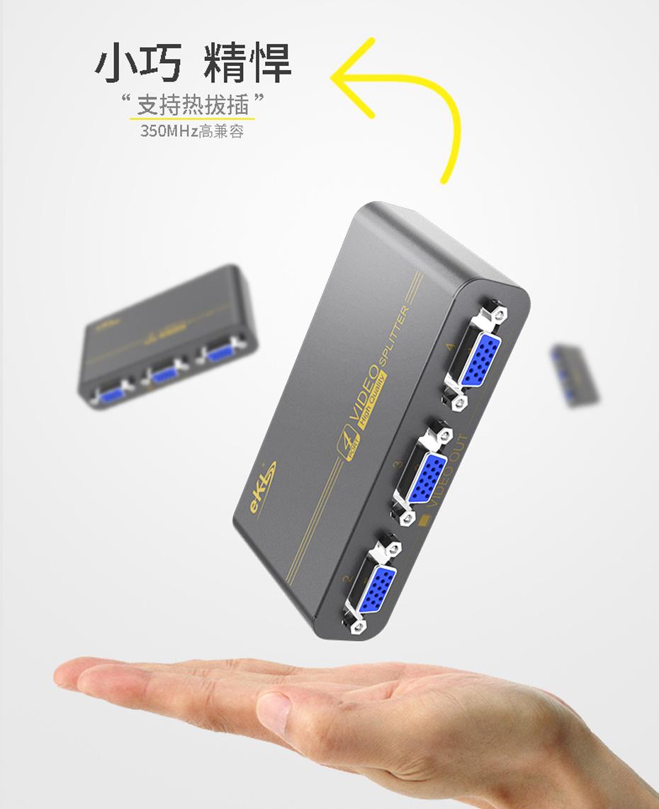 VGA分配器一进四出Mini94小巧精悍