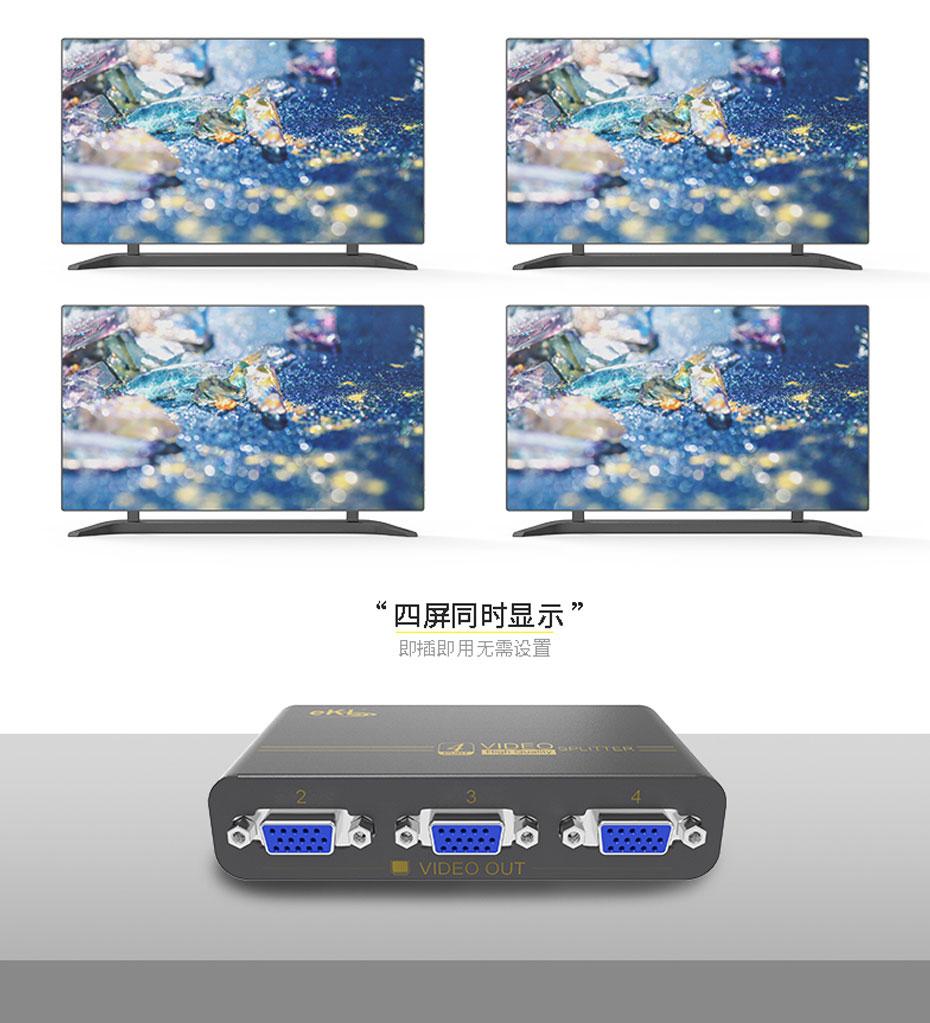 VGA分配器1进1出Mini94四个画面同步