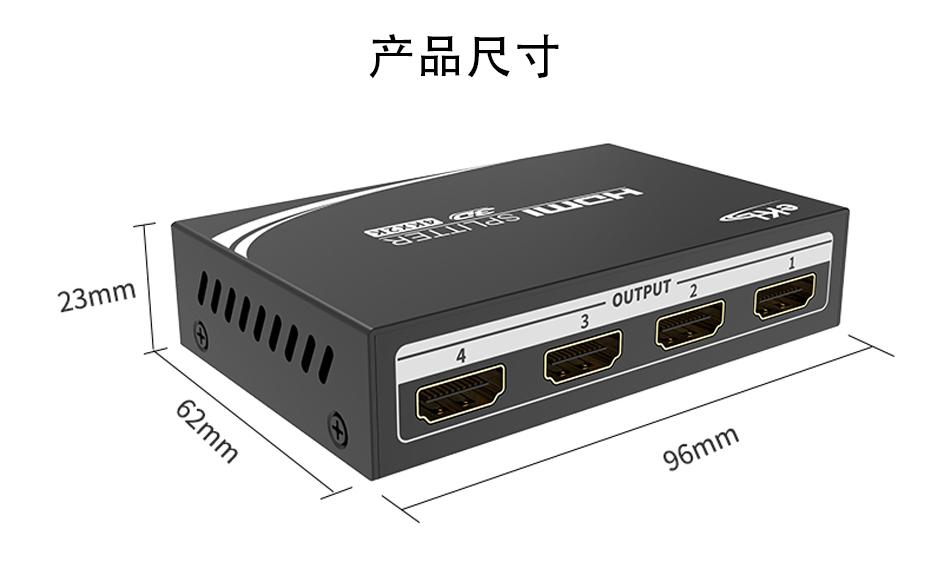 迷你HDMI分配器MiniHS104长96mm;宽62mm;高23mm