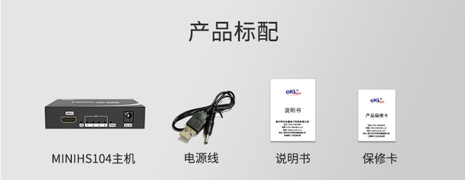 迷你一进四出HDMI分配器MiniHS104标准配件