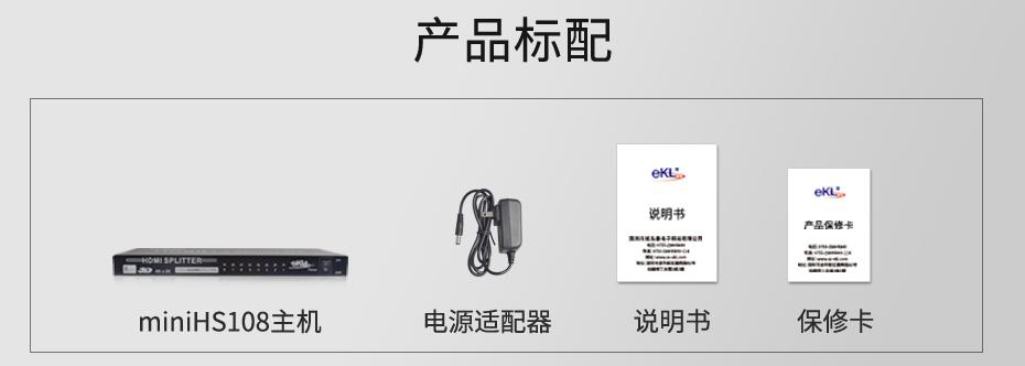 HDMI分配器一进八出MiniHS108标准配件