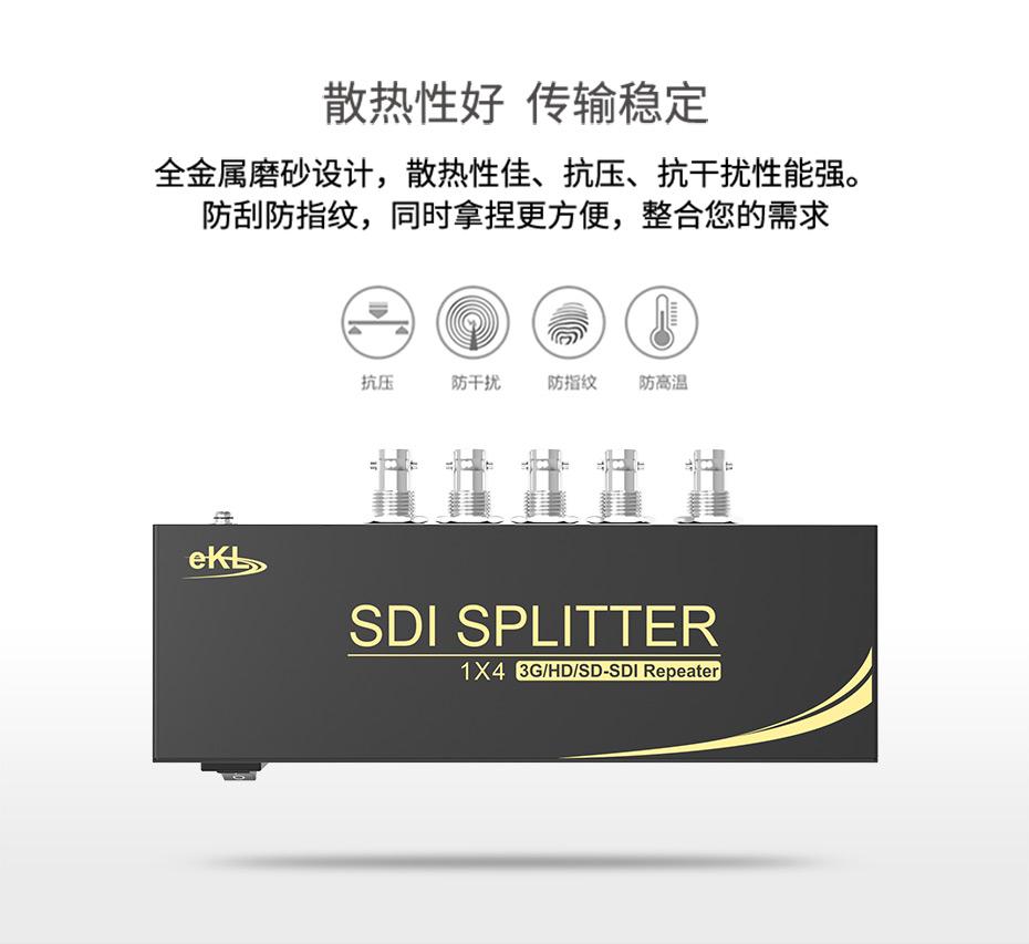 SDI分配器一进四出SD104使用金属磨砂设计 散热好