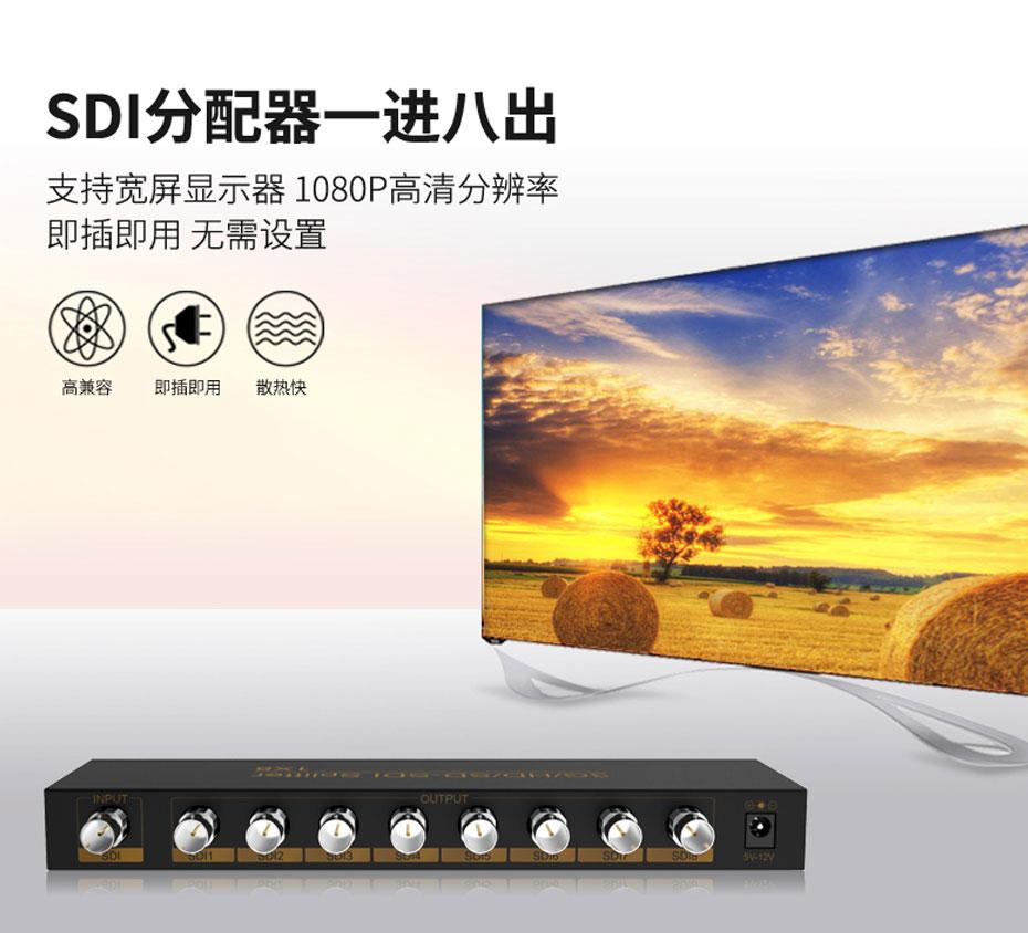 SDI分配器一进八出SD108