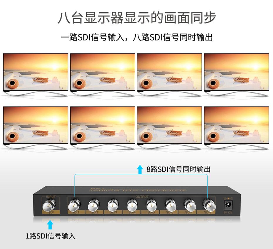 SDI分配器一进八出SD108支持一路输入,8路输出,同步显示