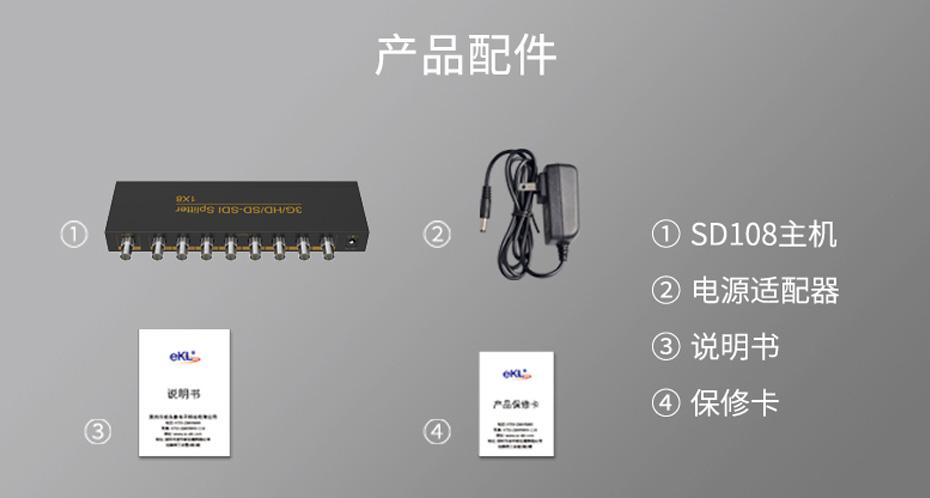 SDI分配器一进八出SD108配件