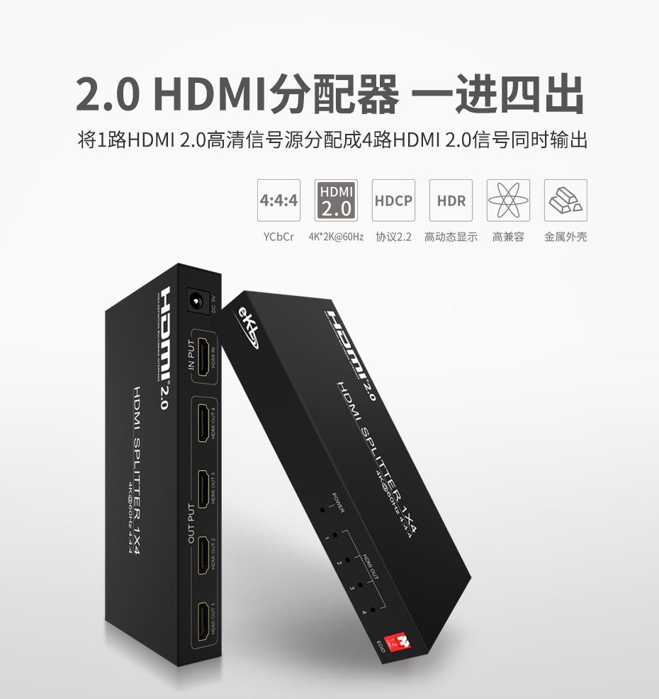 HDMI2.0分配器一进四出UH04
