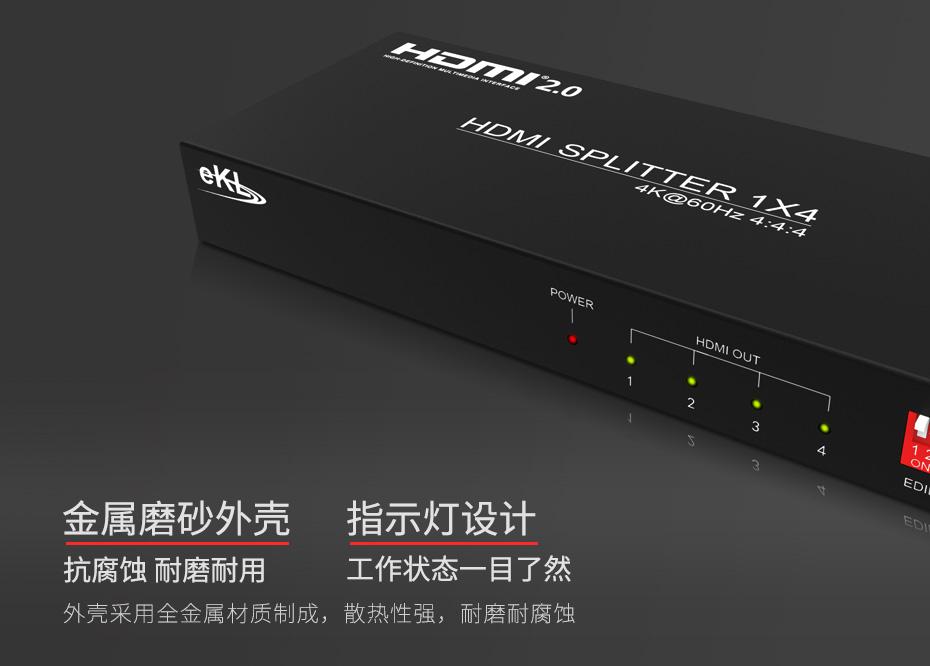 HDMI2.0分配器1进4出UH04使用金属磨砂外壳 指示灯设计