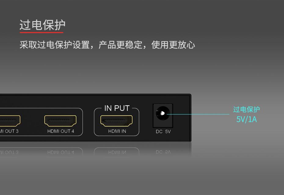 HDMI2.0分配器一进四出UH04内置过电保护设计