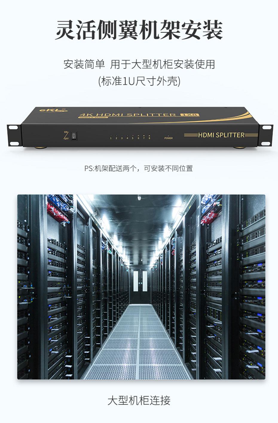 HDMI2.0分配器UH08R支持大型机柜机架式安装