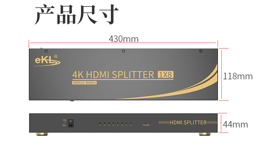 HDMI2.0分配器8口UH08R长:430mm;宽:118mm;高:44mm