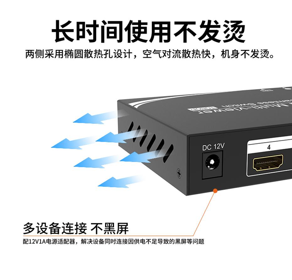 HDMI四画面分割器VS04长时间使用不发烫