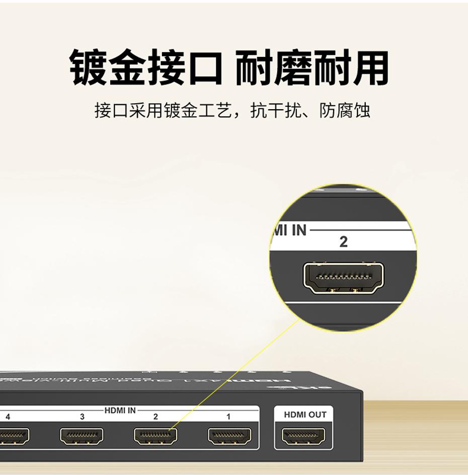 HDMI四画面分割器VS04使用24k镀金接口 耐磨耐用