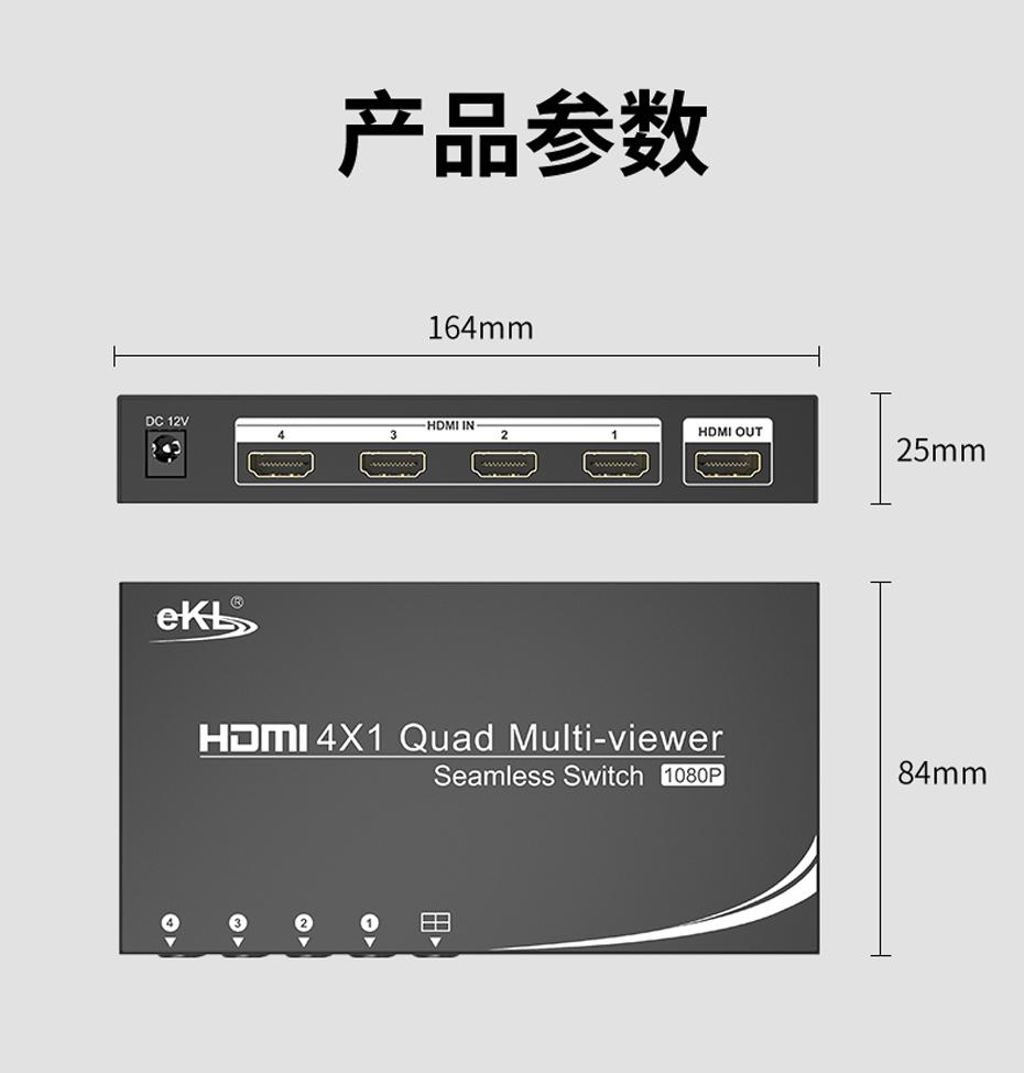 HDMI四画面分割器VS04长:164mm;宽:84mm;高:25mm
