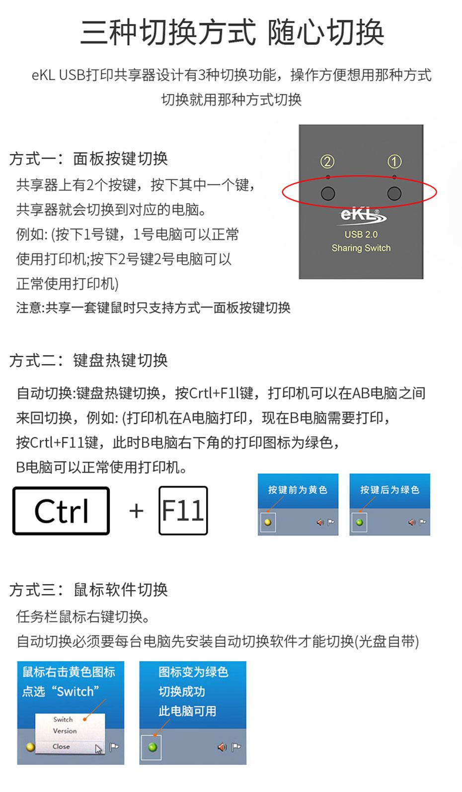 2口USB打印机共享器02U三种切换方式