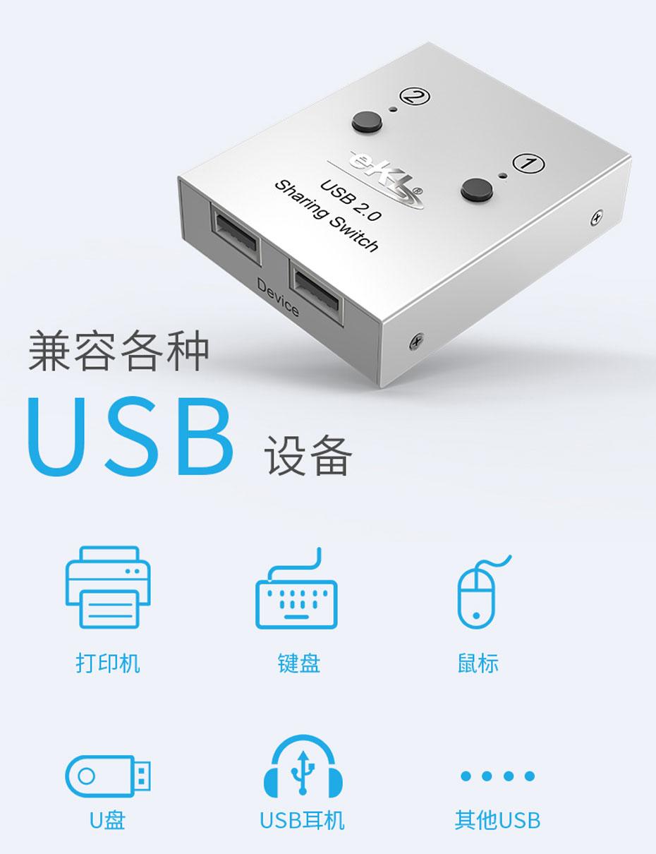 2口USB打印机共享器02UA兼容多种USB设备