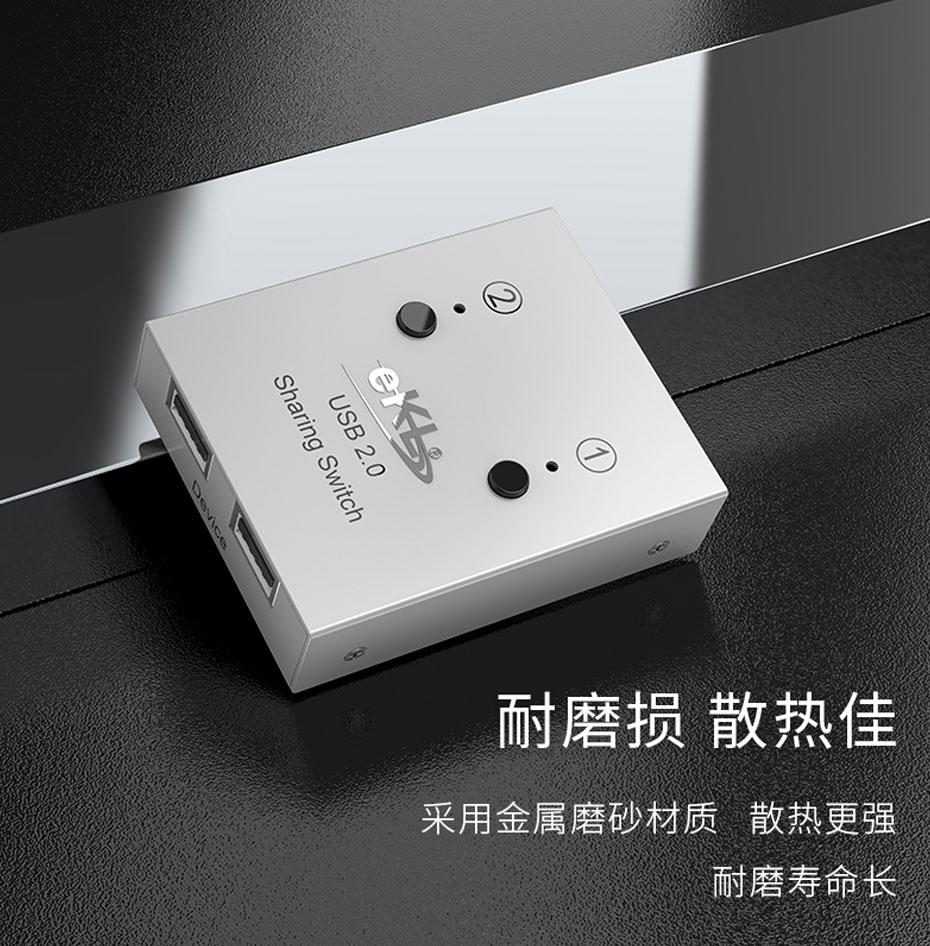 2口USB打印机共享器02UA耐磨损,易散热